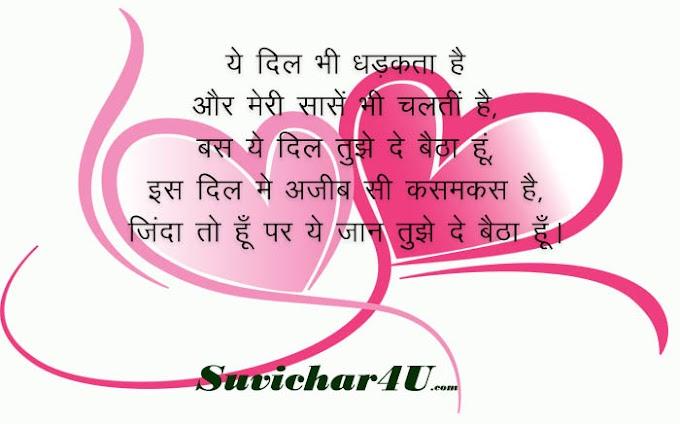 Har Pal Men Khush Raho   aaj ke suvichar hindi