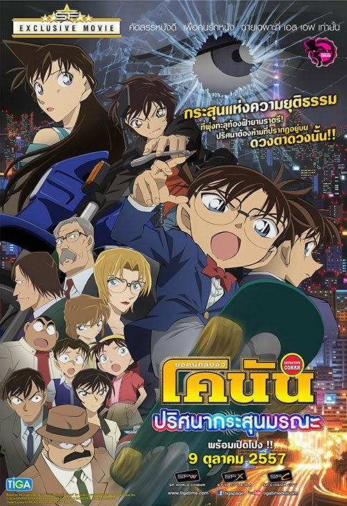 Detective Conan Movie 18 โคนัน เดอะมูฟวี่ 18 ปริศนากระสุนมรณะ [HD]