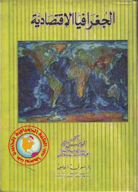 كتاب الجغرافيا الاقتصادية