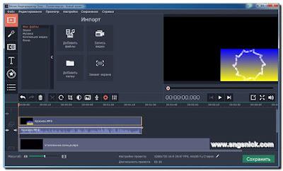 Movavi Video Editor Plus 14.2.0 - Перетаскиваем вставляемое видео