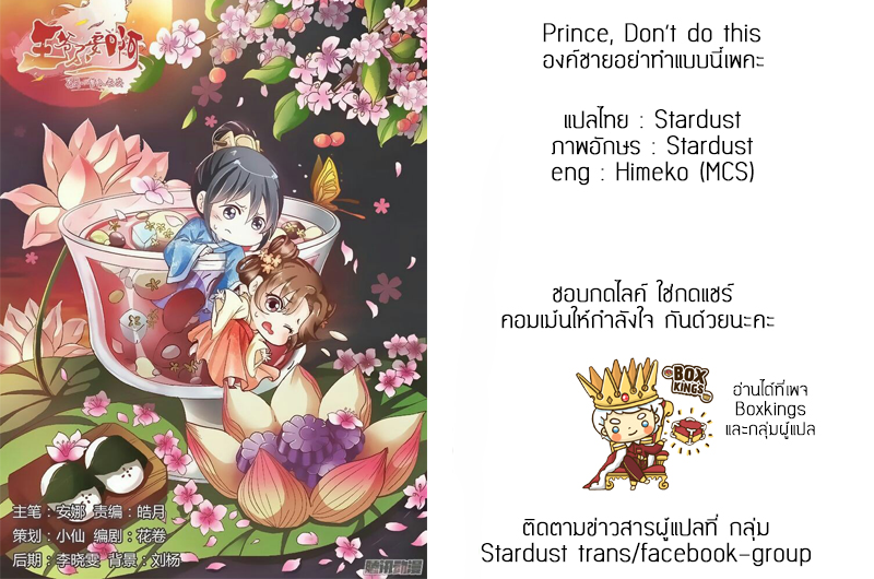 Prince Don't Do This ตอนที่ 100 หน้า 11