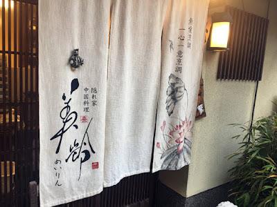 隠れ家中国料理 美齢