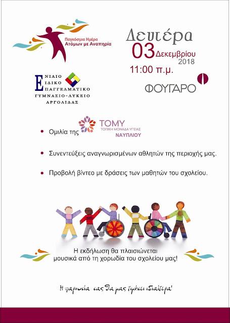 Εκδήλωση του Ενιαίου Επαγγελματικού Γυμνασίου Λυκείου Αργολίδας για την Παγκόσμια Ημέρα ΑμεΑ