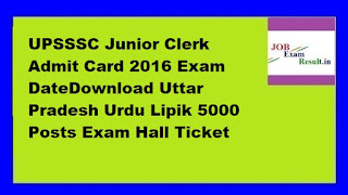 UPSSSC Junior Clerk Admit Card 2016 Exam DateDownload Uttar Pradesh Urdu Lipik 5000 Posts Exam Hall Ticket