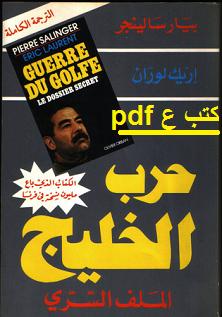 تحميل كتاب حرب الخليج pdf بيار سالينجر