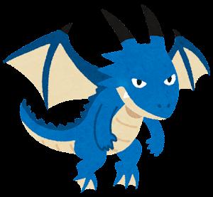 青いドラゴンのイラスト