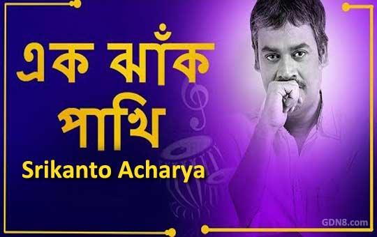 Ek Jhank Pakhi - Srikanto Acharya