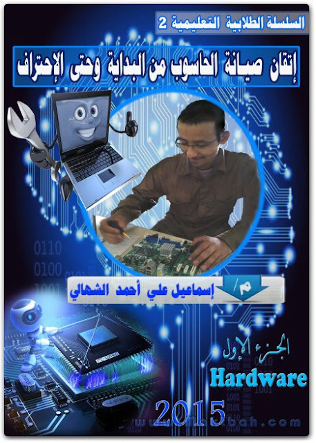 كتاب معمارية الحاسوب بالعربي pdf