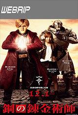Fullmetal Alchemist (2017) WEBRip Latino AC3 5.1 / Español Castellano AC3 5.1