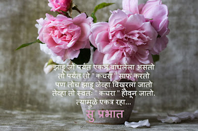 good morning whatsapp msg in marathi