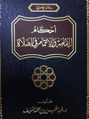 حمل كتاب أحكام الإمامة والائتمام في الصلاة - عبد المحسن المنيف