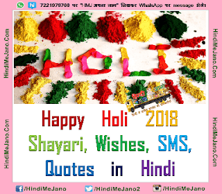 Tags- happy holi 2018, happy holi shayari, happy holi shayari sms hindi, happy holi shayari in hindi, happy holi shayari in hindi language, Most Romantic Holi Shayari 2018 in Hindi, happy holi wishes, happy holi advance, happy holi date 2018, happy holi festival, happy holi friends, happy holi hai, happy holi hindi shayari, happy holi hindi sms, happy holi hindi status, happy holi information, happy holi in advance, happy holi in 2018, happy holi in hindi, happy holi in hindi language, i wish you happy holi, happy holi jaan, happy holi janu, happy holi k msg, happy holi ke sms, happy holi love sms, happy holi lines, happy holi love, happy holi latest sms, happy holi messages, happy holi msg, happy holi message in hindi, happy holi messages for whatsapp, happy holi new sms, happy holi new status, happy holi official message, happy holi one line status, happy holi one liners, happy holi quotes in hindi, happy holi quotes for lover, happy holi quotes for girlfriend, happy holi status, happy holi sms, happy holi sms in hindi, happy holi status for whatsapp in hindi, happy holi tu likh ke bhejiye, happy holi text messages, happy holi to my love, happy holi to you and your family, happy holi to all my friends, happy holi text, happy holi to girlfriend, happy holi u your family, wish u happy holi, happy holi wishes in hindi, happy holi Wikipedia, happy holi whatsapp status, happy holi you and your family, happy holi you and your family sms, happy holi you and your family images, happy holi 2018 date, happy holi 2019