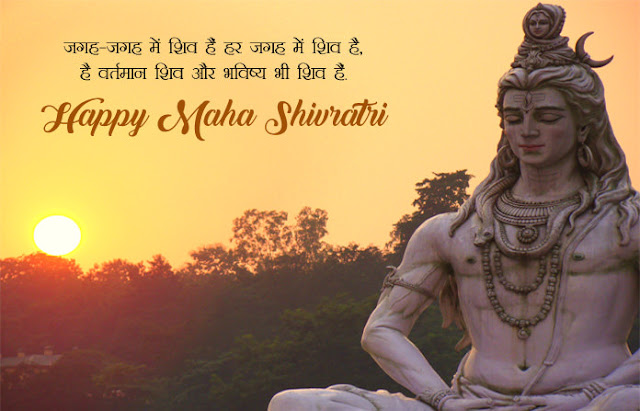 Mahashivratri Wishes Images 11
