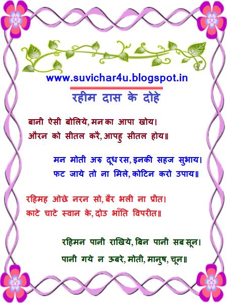 Je Garib So Hit Kare,Dhani Rahim Ve Log.