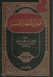 تحميل كتاب أصول الفقه الميسر - شعبان محمد إسماعيل pdf