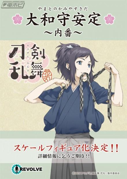 """""""Touken Ranbu"""" Kashu Kiyomitsu y Yasusada Yamatonokami"""