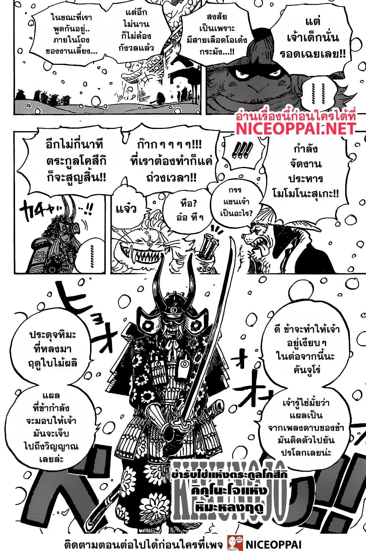 อ่านการ์ตูน One Piece ตอนที่ 985 หน้าที่ 5