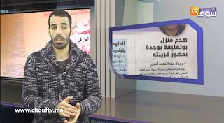 تارودانت24 شوف الصحافة: ماء العينين..ويكاند في الجحيم