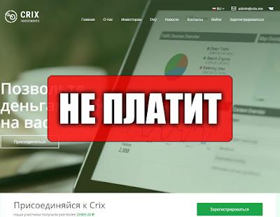 Скриншоты выплат с хайпа crix.me