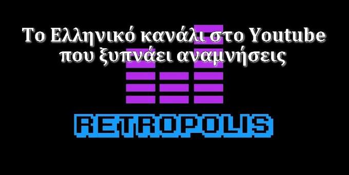 Retropolis Greece - Το Ελληνικό κανάλι στο Youtube που ξυπνάει αναμνήσεις