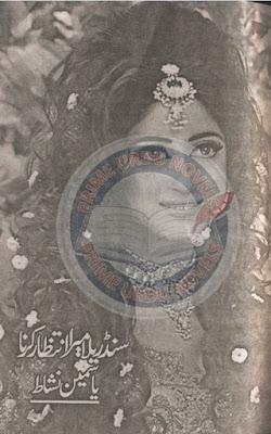 Cinderella mera intizar karna novel by Yasmeen Nishat pdf