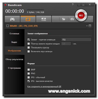 Bandicam 3.4.0 Build 1227 - Настройки изображения