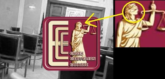 Εμφανίστηκε η Ένωση Εισαγγελέων για την τραγωδία στην Αττική: Διαβεβαιώνει για απόδοση ευθυνών – ΤΩΡΑ κατουρήθηκαν  από το φόβο τους!!