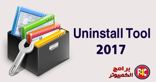 تحميل برنامج حذف البرامج من جذورها Uninstall Tool