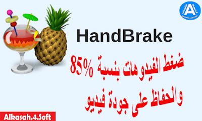 برنامج ضغط وتقليل حجم الفيدوهات بنسبة 85% مع المحافظة على الجودة Hand.Brake.2018.12.02 تحديث اليوم