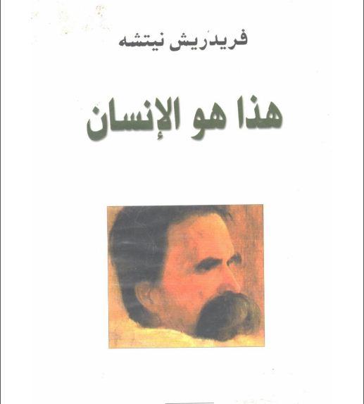 تحميل كتاب هذا هو الانسان نيتشه pdf