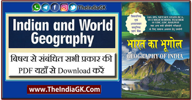 Indian & World Geography (Civil Services (Preliminary) Examinations Book HINDI PDF DOWNLOAD