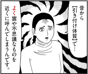 昔から【引き付け体質】で・・・よく霊や不思議なものを近くに読んでしまうんです。 quote from manga Mob Psycho 100 モブサイコ100 (chapter 53)