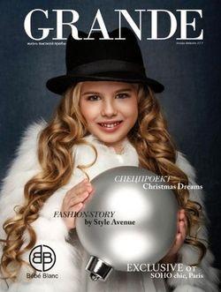Читать онлайн журнал<br>Grande (№1 январь-февраль 2017)<br>или скачать журнал бесплатно