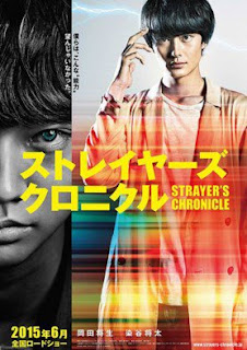 Nonton Strayer's Chronicle (2015)