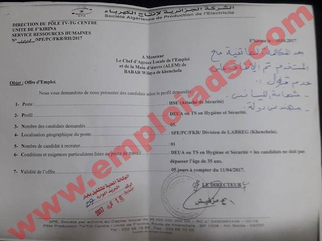 اعلان عرض عمل بالمؤسسة spe fkirina ولاية خنشلة افريل 2017