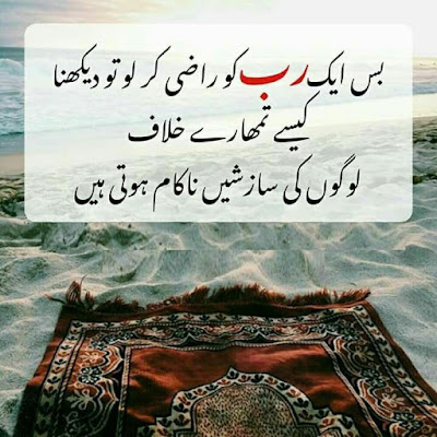 Meri Diary Se Beautiful Islamic Status Quotes 3