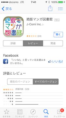 App Storeでの「絶版マンガ図書館」の評価