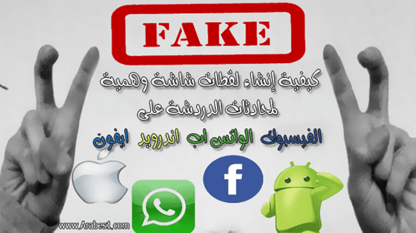 create-fake-screenshots-Android-iPhone-facebook-WhatsApp