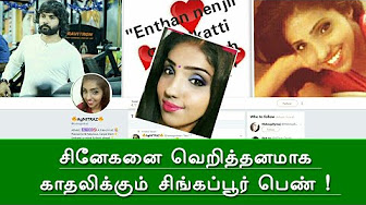 Yaar Ivar Theriyuma..? | Bigg Boss Tamil