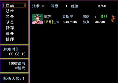 吞食天地SND☆封神榜+全攻略,加入更多新元素的FC哪吒三太子重製版!