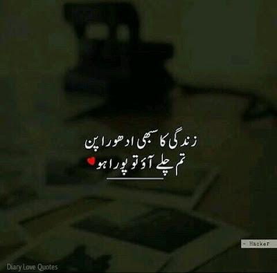 sad urdu poetry | shayari Images by hacker 1