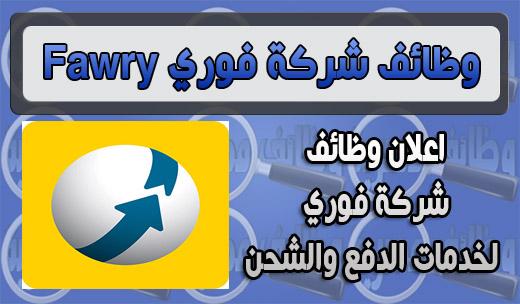 وظائف شركة فوري , وظائف شركة فوري , وظائف شركة فوري , وظائف 2017 , وظائف , وظائف خالية , فرص عمل , وظائف مصر , وظائف محاسبين , وظائف مديرين , وظائف مبيعات , وظائف مشرفين , فرصة عمل ووظائف خالية فى شركة فوري ، عنوان شركة فوري , فاكسات شركة فوري , بحث عن وظائف خالية فى الشركات , وظائف مصر