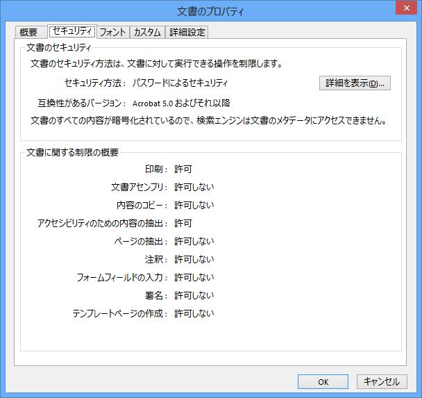 pdf 保護ファイル 解除