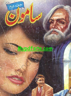 Samoon Novel
