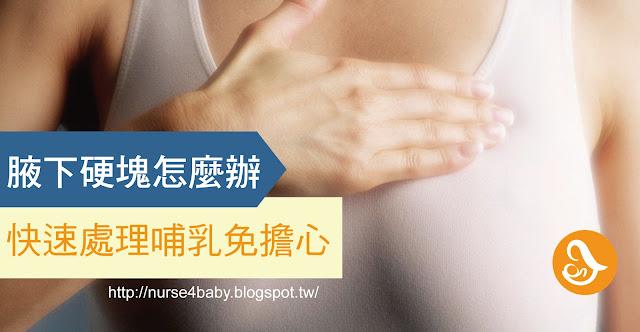 別擔心!【腋下有硬塊】餵母奶快速處理方法 - 哺乳媽媽加油站