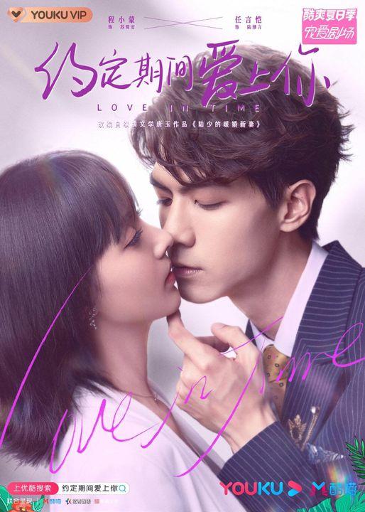 Ước Định Thời Gian Yêu Em - Love in Time (2020)