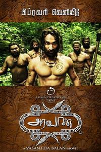 Poster Aravaan