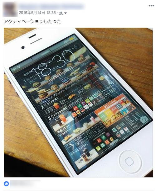 Facebookに載ってたiPhoneの自分の写真