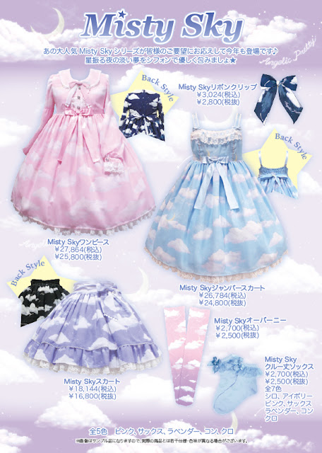 mintyfrills kawaii cute sweet lolita fashion new rerelease harajuku japan