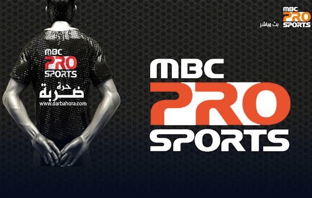 تردد قناة Mbc Pro Sports علي النايل سات والعرب سات ضمن قنوات